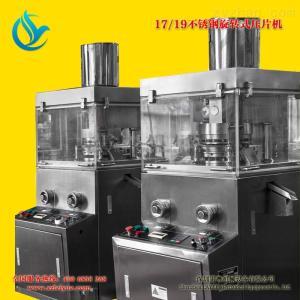 不锈钢旋转式压片机单压式自动旋转式连续压片机
