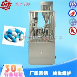 NJP-700NJP-700 全自動膠囊充填機