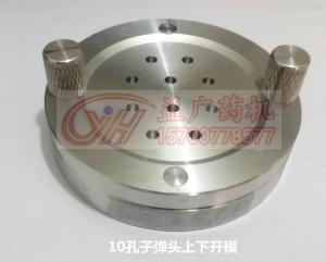 KLP-10DZ10孔鼻腔栓剂模具小白鼠实验栓剂模具