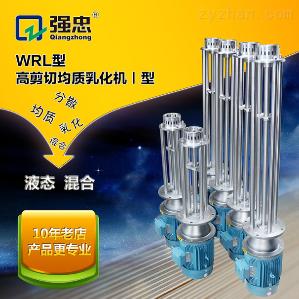 WRL強忠乳化機 WRL型高剪切均質乳化機
