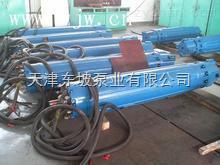 高揚程潛水泵型號    天津津東牌