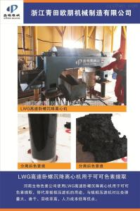 LWG高速臥螺沉降離心機用于可可色素提取