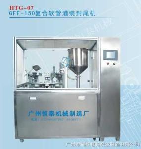 HTG-07復合式軟管封尾機