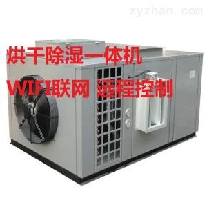 5p北方专用超低温喷气增焓空气能热泵烘干除湿一体机枸杞