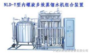 多效蒸馏水机组合装置