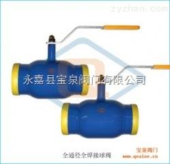 QA61F全通径全焊接球阀Q61F