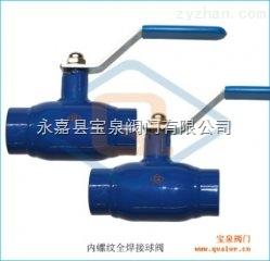 螺纹全焊接球阀Q11F螺纹全焊接球阀Q11F