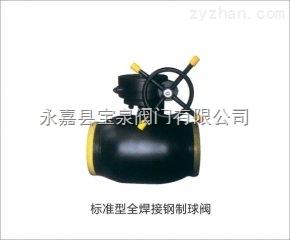 渦輪全焊接球閥渦輪標準型鋼制全焊接球閥