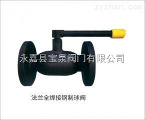 法蘭鋼制全焊接球閥法蘭鋼制全焊接球閥