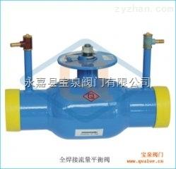 全焊接流量平衡閥全焊接流量平衡閥QC61F