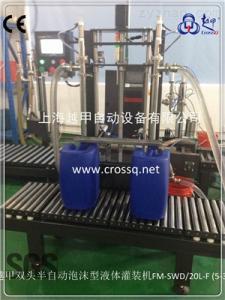 FM-SWD20L-F上海越甲FM-SWD20L-F 半自動雙頭高泡液體稱重灌裝