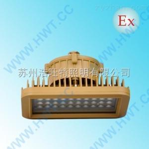 2016新款50W防爆泛光LED燈,石油化工廠用60W防爆泛光LED燈