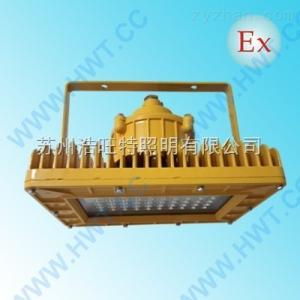HBND-B801-II80Wled防爆泛光灯,壁挂式LED防爆泛光灯80W