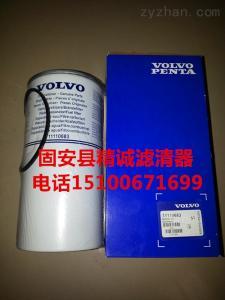 11110683供应替代沃尔沃油水分离器滤芯11110683