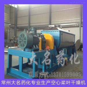 豆渣处理专用空心桨叶式烘干机,干燥机