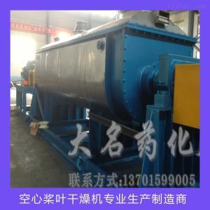 含水率80%饼状污泥除湿干化机空心桨叶干燥机
