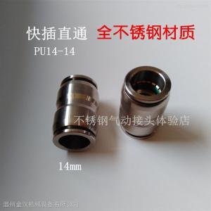 PU不锈钢快插直通PU气动接头气源管接头气缸电磁阀气动阀接头