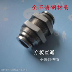 PM不銹鋼穿板直通氣動接頭PM氣源管接頭