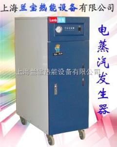 LDR0.05-0.7上海蘭寶供應36kw免檢全自動電加熱蒸汽鍋爐