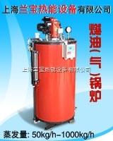 LSS0.1-0.7Y上海兰宝—供应100kg/h全自动燃油锅炉