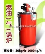 LSS0.1-0.7Q上海蘭寶—供應100kg/h全自動燃氣鍋爐