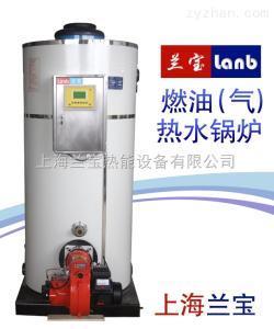 LHS0.081上海蘭寶—供應7萬大卡全自動燃油熱水鍋爐