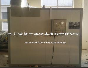 JN-5HCJWM350潔能-中藥材烘房