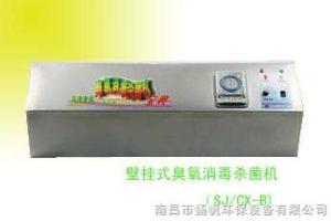 SJ/CX-B壁掛式臭氧消毒機、空氣消毒機 山東 江蘇等均銷售