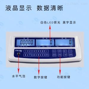 JSC-AHC昆山電子秤 昆山電子天平 昆山電子地磅(昆山專業維修點)