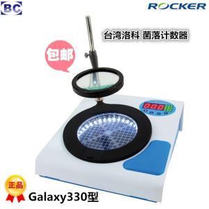 臺灣洛科菌落計數器 Galaxy330 菌落計數儀 菌落分析儀