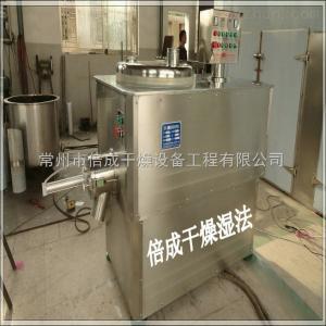 GHL-10GHL系列高速濕法混合制粒機-造粒設備