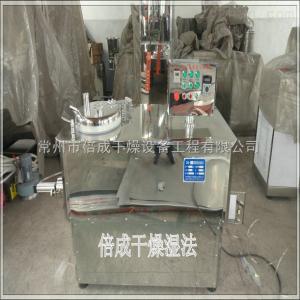 GLH-10濕法混合設備 高效濕法混合造粒機