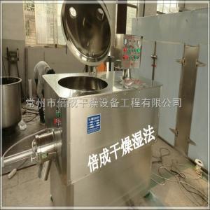 GHL-50GHL系列高效湿法混合制粒机