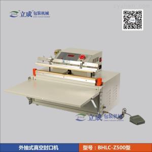 BHLC-Z500外抽式真空封口机