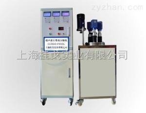 GUIGO-FS50L工業超聲波石墨烯分散機
