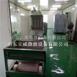 LW-30HM中藥飲片微波設備烘干殺菌兩大功能