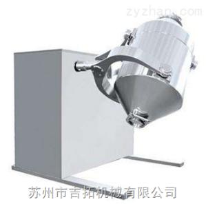 三维混合机      高效 混合机   V型高效混合机