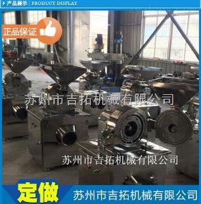 粉碎机ZSJF油脂类粉碎机苏州市吉拓机械有限公司