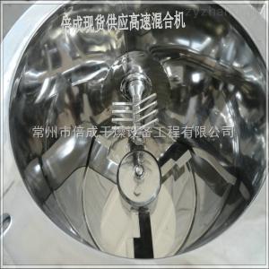 ZHG-350玛咖饮品混合设备 高速搅拌混合机