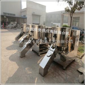 ZGH-100干粉混合机 立式高速混合器 产地自销