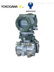 EJA210A-DHSP1(P2EJA210A-DHSP1(P2)D橫河川儀EJA110E壓力變送器湖北福貴川儀EJA110A