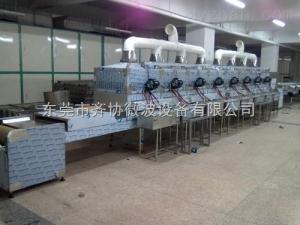 QX藥材微波干燥殺菌設備