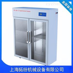TF-CX-2(噴塑)層析實驗冷柜