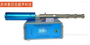 JY-Y202G索尼克超聲科技直銷嘉音牌工業級超聲波組織萃取機