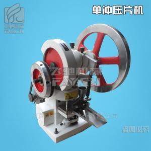 5T 单冲压片机 药店/诊所 /实验室压片机设备