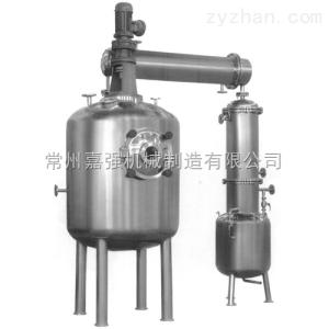ZN江蘇濃縮罐/真空減壓濃縮罐/真空濃縮器/提取濃縮罐/減壓濃縮罐