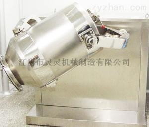 SYH系列三維混合機價格型號企業