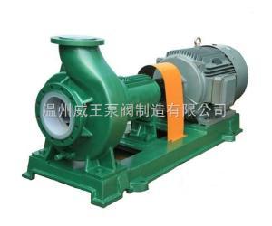 IHF型IHF单级单吸衬氟塑料合金化工离心泵/衬氟塑料泵/衬氟泵