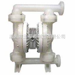 QBY塑料耐腐蚀耐酸碱气动隔膜泵,四氟膜片气动隔膜泵