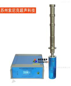 JY-Y201GG索尼克超声科技低价供应大功率超声波植物精油萃取器